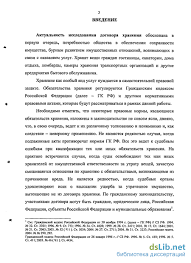 хранения в гражданском праве России Договор хранения в гражданском праве России