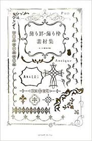 飾り罫飾り枠素材集 Mdn編集部 本 通販 Amazon
