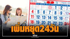 ปี64 เพิ่มวันหยุดราชการ 24 วัน บุญบั้งไฟ-ไหว้พระธาตุ-สารทเดือนสิบ  หวังกระตุ้นท่องเที่ยว-ศก.