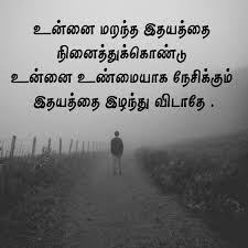 real love feel tamil kavithai