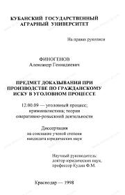 Диссертация на тему Предмет доказывания при производстве по  Диссертация и автореферат на тему Предмет доказывания при производстве по гражданскому иску в уголовном процессе