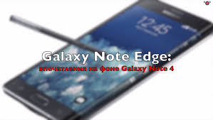 Samsung Galaxy Note Edge: впечатления на фоне Note 4 - YouTube
