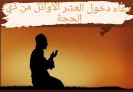 أدعية مستجابة في يوم عرفة مكتوبة دعاء يوم عرفة مستجاب - نبض السعودية