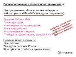 Презентация на тему Подготовка к производственной практике  17 Производственная