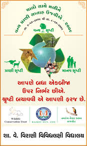 org wildlife conservation trust activity report  posters and banners distributed in schools