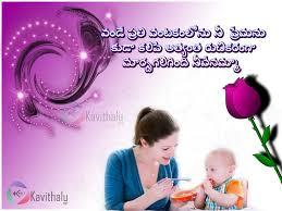 Telugu Mother Photos With Quotes Kavithalunet