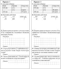 Контрольная работа класс математика традиционная школа  Комплект контрольных работ предлагается в помощь учителям работающим в 1 4 х классах по новым программам и учебникам авторов М И Моро и др