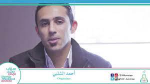 Ahmed Al-Shalabi #SWAmman - YouTube