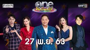 one บันเทิง | 27 พฤศจิกายน 2563 | ข่าวช่องวัน