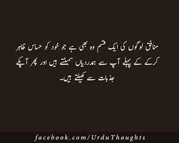 Beautiful Urdu Quotes Facebook Best of Best Urdu Quotes Images With Black Background Urdu Thoughts