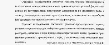 Аспирантура рф объект предмет предмет диссертации объект  Еще пример объекта и предмета диссертации Уголовный процесс