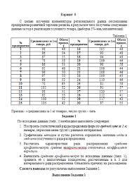 Контрольная работа по Статистике Вариант бесплатно скачать  Контрольная работа по Статистике Вариант 6 29 04 15