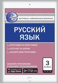 измерительные материалы Русский язык класс Контрольно измерительные материалы Русский язык 3 класс