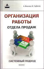 Организация работы отдела продаж: системный подход ...