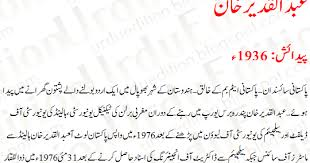 essay on summer vacation in urdu