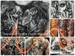 значение тату в стиле чикано история смысл фото и эскизы рисунков