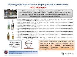 Презентация на тему МРУ Росалкогольрегулирования по Уральскому  13 Проведение контрольных мероприятий