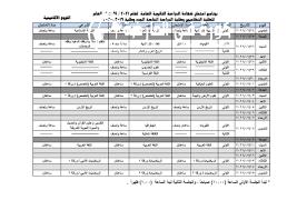 تعرف علي.. جدول امتحانات التوجيهي 2021 الأردن pdf جدول امتحانات الثانوية  العامة بالأردن - كورة في العارضة