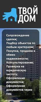 Агентство недвижимости Егорьевска Твой Дом ВКонтакте Агентство недвижимости Егорьевска Твой Дом