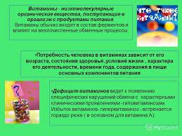 Презентация на тему Курсовая работа ВИТАМИНЫ учителя химии  4 Витамины низкомолекулярные органические