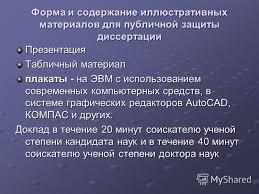 Презентация на тему Порядок и требования предъявляемые к  31 Форма и содержание иллюстративных материалов для публичной защиты диссертации Презентация