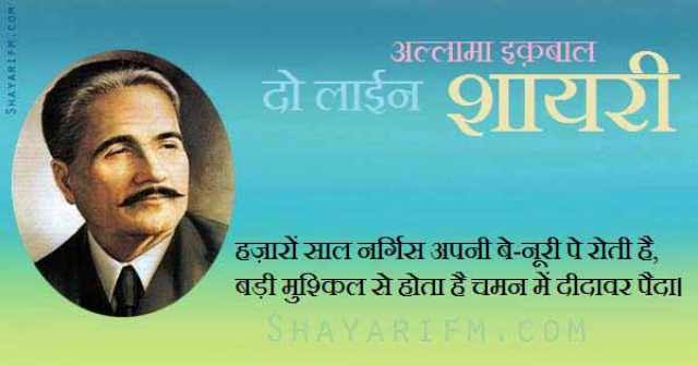 shayari of iqbal in hindi