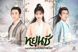 เปิดโปสเตอร์ 3 นักแสดงซีรีส์ Legend of Yun Xi หยุนซี หมอพิษหญิงยอดอัจฉริยะ  - ดูหนังซีรีย์ ดูหนังผ่านเน็ต monomax.me ดูหน...