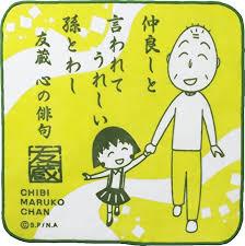 「友蔵 心の俳句」の画像検索結果