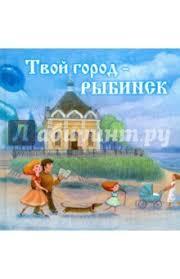 """Книга: """"Твой город - <b>Рыбинск</b>"""" - Ольга <b>Хробыстова</b>. Купить книгу ..."""