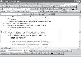 Глава Подготовка текста в microsoft word Реферат курсовая  Для добавления готовых документов к главному необходимо выделив соответствующий уровень заголовка структуры нажать кнопку Вставить вложенный документ