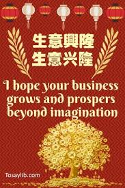 In 2019, this special day will be celebrated on february 5th. Chinese New Year Wishes I Hope Your Business Grows And Prospers Beyond Imaginatio Chinese New Year Greeting Chinese New Year Wishes Holiday Greetings Messages