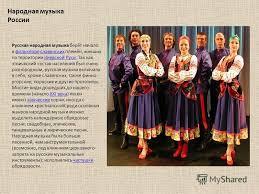 Презентация на тему Тема музыка народов мира класс Скачать  3 Народная
