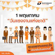 """Thanachart Bank - 1 พฤษภาคม """"วันแรงงานแห่งชาติ"""" หรือ """"May..."""