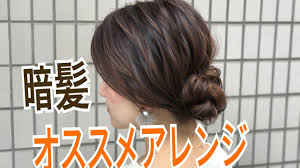 暗髪の方にオススメヘアアレンジ ミディアム編 Salontube サロンチューブ