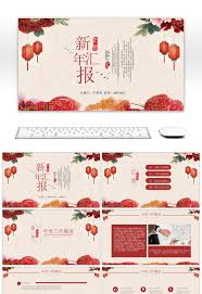 Chinese New Year Ppt Awesome Water Color Chinese New Years New Year Work Report Ppt