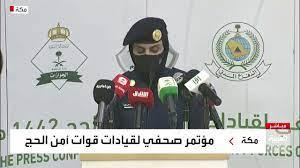 """الجندية السعودية """"عبير الراشد"""" تقدم المؤتمر الصحفي لقيادات قوات أمن الحج"""