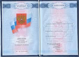 Купить диплом врача косметолога в Москве недорого на dlploms  Диплом техникума колледжа образца 2007 2010 года
