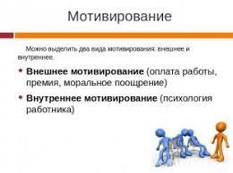 Презентация Мотивация и стимулирование персонала на АЭС  слайда 3 Мотивирование Можно выделить два вида мотивирования внешнее и внутреннее Внешн