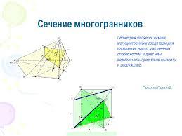 Правильные многогранники Реферат Многогранники в геометрии реферат