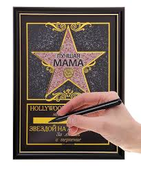 Звезда с аллеи славы лучшая мама Диплом Звезда с аллеи славы Лучшая мама