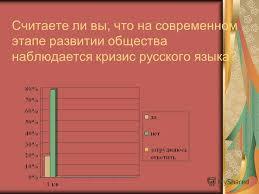 Презентация на тему Реферат на тему Русский язык как важнейший  10 Считаете ли вы что на современном этапе развитии общества наблюдается кризис русского языка