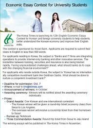spice up your school life korea times economic essay contest for more information contact lim ktimes com