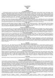 План разработка открытого урока по истории России в м классе  Экзаменационные билеты по истории за 11 класс 2003г билеты по истории скачать бесплатно экзамен Россия смута