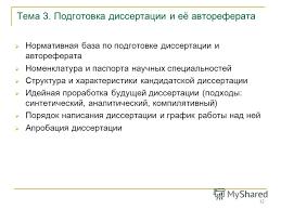 Презентация на тему ТЕХНОЛОГИЯ РАБОТЫ НАД КАНДИДАТСКОЙ  12 12 Тема 3 Подготовка диссертации