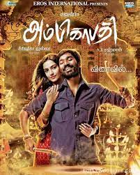 We did not find results for: Ambikapathy Movie Review Dhanush And Sonam Kapoor Shine In Raanjhanaa Tamil Version Bollywood News Gossip Movie Reviews Trailers Videos At Bollywoodlife Com