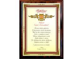 Поздравительный диплом к юбилею купить по цене в компании  Подарочный адрес изготавливается по технологии цветной печати на металле под конкретное лицо Возможна печать по макету заказчика или по выбранному из ранее
