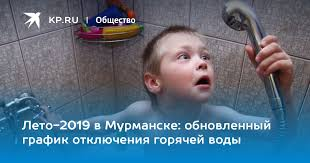 Лето-2019 в Мурманске: обновленный график отключения ...