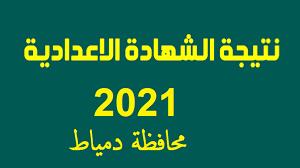 نتيجة الصف الثالث الإعدادي الترم الثاني 2021 محافظة دمياط pdf - موقع صباح  مصر