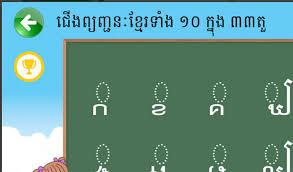 Khmer Alphabet Made Fun And Easy Khmer Times