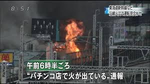 「パチンコ店で火事」の画像検索結果